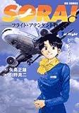 SORA! / 矢島 正雄 のシリーズ情報を見る