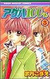 アゲハ100% (3) (りぼんマスコットコミックス (1645))