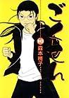 ごくせん 第10巻 2004年12月16日発売