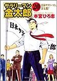 サラリーマン金太郎―第4部株主総会編 (20) (集英社文庫―コミック版)