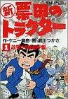新票田のトラクター / ケニー鍋島 のシリーズ情報を見る