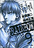 RAINBOW 9―二舎六房の七人 (ヤングサンデーコミックス)