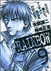RAINBOW -二舎六房の七人- 第9巻 2005年04月05日発売