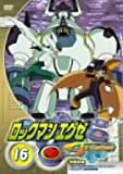 ロックマンエグゼ ストリーム 16 [DVD]
