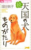 天国の犬ものがたり 続 (2)