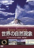 世界の自然現象 Nature Spectacle ~ダイヤモンドダスト、大河逆流、皆既日食~ [DVD]