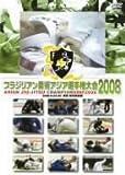 ブラジリアン柔術 アジア選手権大会 2008 [DVD]   (クエスト)
