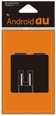 Android au IS03%2FUSB×2-AC充電器 【F80-KA40BK】 海外対応!2ポート同時充電可能!