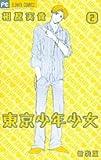 東京少年少女 (2) (Betsucomiフラワーコミックス)