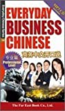 img - for Everyday Business Chinese, Professional Level (Everyday Chinese) (Chinese Edition) book / textbook / text book