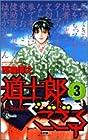 道士郎でござる 第3巻