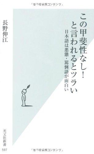 この甲斐性なし! と言われるとツラい 日本語は悪態・罵倒語が面白い (光文社新書)