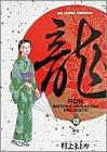 龍(RON) (13) (ビッグコミックス)