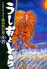 うしおととら 文庫版 第16巻 2005-12発売