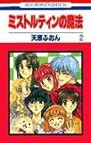 ミストルティンの魔法 第2巻 (花とゆめCOMICS)