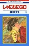 しゃにむにGO (6) (花とゆめCOMICS)