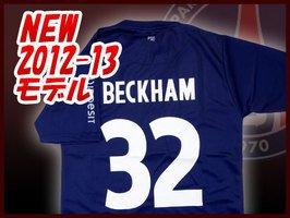 ◆大人用サッカーユニフォーム 2012-2013モデル◆パリ・サンジェルマン HOME #32 デビッド・ベッカム hqh-430