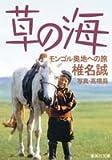 草の海―モンゴル奥地への旅 (集英社文庫)