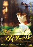 ヴィタール スタンダード・エディション [DVD]