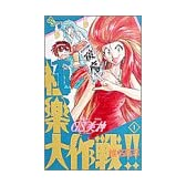 GS(ゴーストスイーパー)美神極楽大作戦!! (1) (少年サンデーコミックス)