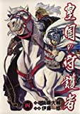 皇国の守護者 4 (ヤングジャンプ・コミックス・ウルトラ)