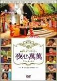 夜心萬萬~チ・ソン、リュ・シウォン[DVD]