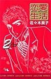 恋愛生活 2 (オフィスユーコミックス)
