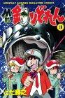 Mr.釣りどれん (3) (講談社コミックス (584巻))