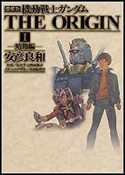 愛蔵版 機動戦士ガンダムTHE ORIGIN vol.1 始動編