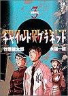チャイルド・プラネット 3 (ヤングサンデーコミックス)