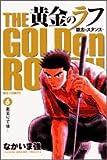 黄金のラフ 6―草太のスタンス (ビッグコミックス)