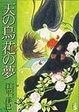 天の鳥花の夢 (フラワーコミックス)
