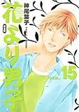 花より男子—完全版 (Vol.15) (集英社ガールズコミックス)