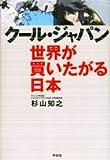 クール・ジャパン 世界が買いたがる日本 [単行本] / 杉山 知之 (著); 祥伝社 (刊)