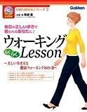 ウォーキングらくらくLesson—美しい歩き方と健康ウォーキング10か条 毎日の正しい歩きで魅られるあなたに! (DVD‐BOOKシリーズ)