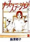 ナース・ステーション (6) (ユーコミックス (363))