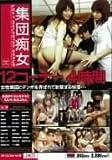 集団痴女 [DVD]