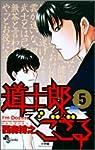 道士郎でござる 5 (少年サンデーコミックス)