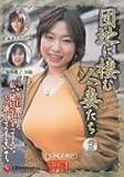 団地に棲む人妻たち25 森下こずえ・池田純子・松本ありさ [DVD]