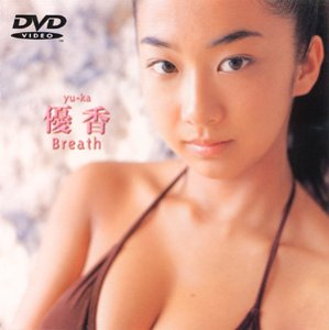 優香 Breath [DVD]