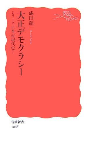 大正デモクラシー―シリーズ日本近現代史〈4〉
