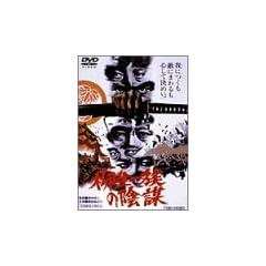 �����ꑰ�̉A�d [DVD]