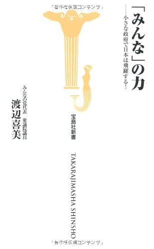 「みんな」の力 ―小さな政府で日本は飛躍する!