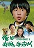 俺はあばれはっちゃく DVD-BOX 2