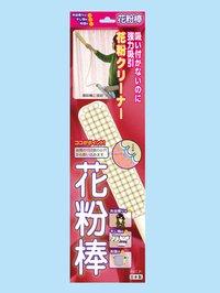 花粉クリーナー「花粉棒」 bh0420