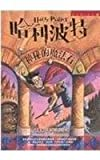 img - for Ha li po te - shen mi de mo fa shi ('Harry Potter and the Sorcerer's Stone' in Traditional Chinese Characters) by Rowling, J. K., Rowling, J.K. (2000) Paperback book / textbook / text book