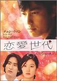 恋愛世代 DVD-BOX