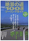 絶景の道100選ツーリングガイド―日本全国の魅惑のルートを一挙に紹介 (Gakken Mook)