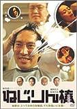ねじりん棒【ラブ・コレクションシリーズ】 [DVD]