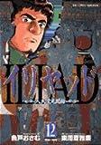 イリヤッド―入矢堂見聞録 (12) (ビッグコミックス)
